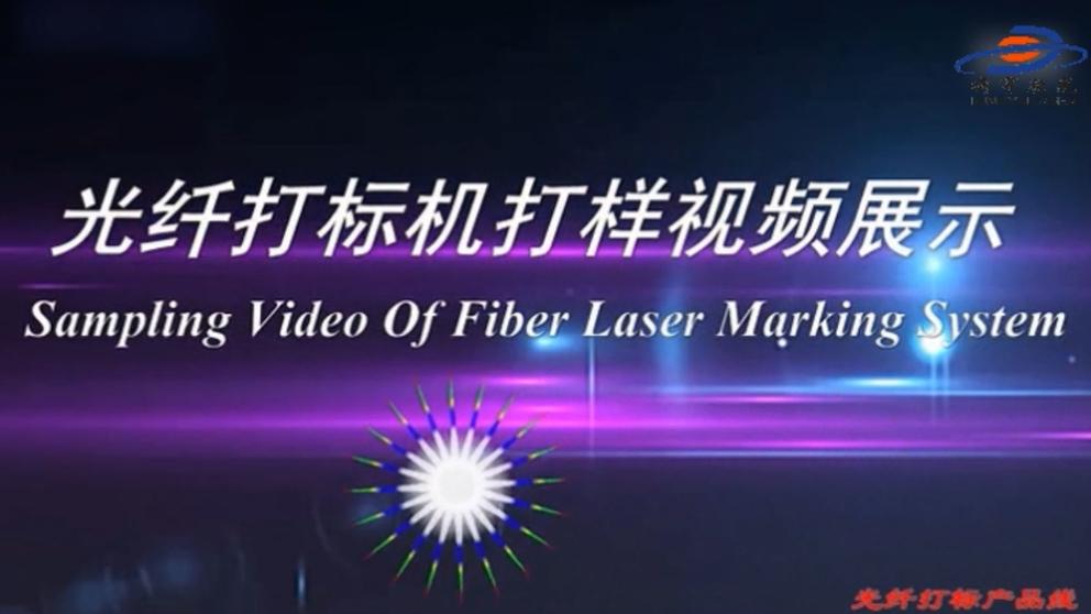 Fiber Laser video